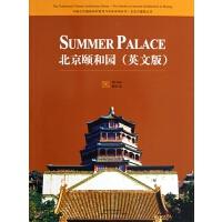 北京颐和园(英文版)/中国古代建筑知识普及与传承系列丛书