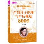 产妇月子护理与产后恢复800问(北京妇产医院主任医生于松为新妈妈贴身打造)更有超值套装 孕期产后全知道!