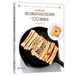 烤三明治与法式吐司的100种做法