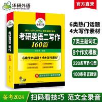 考研英语二写作160篇 2021 6类作文话题+4大写作素材 MBA、MPA、MPAcc 华研外语