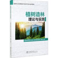 植树造林理论与实践 中国林业出版社
