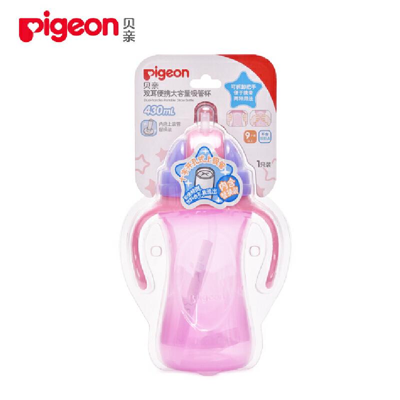贝亲Pigeon双耳便携大容量吸管杯(可爱樱桃粉) 全场特惠