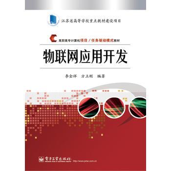 【二手旧书8成新】 物联网应用开发 李金祥 等 电子工业出版社 9787121232640