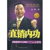 【旧书二手书九成新】直销内功:成就直销天王必备的7个心态修炼,赵勇 著,中国致公出版社