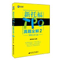 新托福TPO真题全解2(TPO27-32)--新航道英语学习丛书
