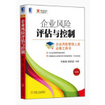 财务知识轻松学 企业风险评估与控制(第2版)