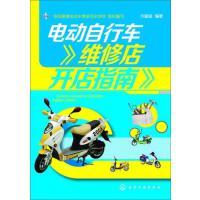 电动自行车维修店开店指南刘遂俊 著化学工业出版社