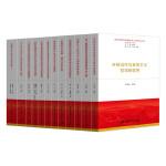 习近平新时代中国特色社会主义思想学习丛书(12册)团购电话400-106-6666转6