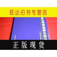 【二手旧书9成新】【正版现货】周林频谱健康自助法
