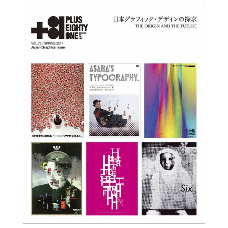 期刊杂志订阅 +81 PLUS EIGHTY ONE 日本创意杂志 日英双语 1年4期