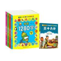 学前1280字4册 +三十六计 幼儿童看图识字卡片3-6岁书 一年级拼音卡片幼小衔接学前班整合教材全套大班 幼儿启蒙认