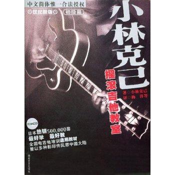 小林克己摇滚吉他教室—初级篇(新)(含CD)