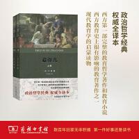 爱弥儿(全两册)(权威译本)