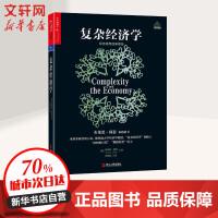 复杂经济学:经济思想的新框 经济学书籍 宏微观经济学理论 (美)布莱恩・阿瑟 著;贾拥民 译