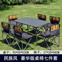 户外桌椅七件套可折叠便携铝合金桌子野外自驾游露营车载野战餐桌