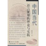 中国当代语言规划的理论与实践