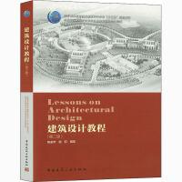 建筑设计教程(第2版) 中国建筑工业出版社