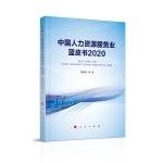 中国人力资源服务业蓝皮书2020