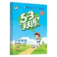 53天天练 小学英语 五年级上册 RP人教版2021秋季含答案全解全析知识清单赠测评卷(三年级起点)