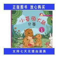 【二手旧书9成新】小草原犬鼠贝蒂.3-幸福的动物庄园