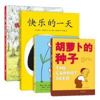 胡萝卜的种子自信成长系列(全4册):胡萝卜的种子+快乐的一天+妈妈,我什么时候长大+快乐的鸟蛋 凯迪克奖 自信成长 绘