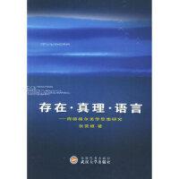 【二手旧书九成新】存在 真理 语言――海德格尔美学思想研究 张贤根 9787307043701 武汉大学出版社