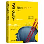 反常心理学3:简单有趣的心理学知识