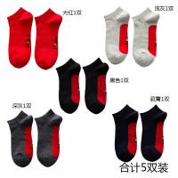 万行本命年袜子男船袜纯色棉袜低帮短筒吸汗透气商务踩小人袜红色 大红1双 浅灰1双 黑色1双 深灰1双 藏青1双 均码