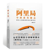阿里局 和阳作品 *创业史 无数个平凡的人成就非凡的事 阿里人物传记 企业运营管理畅销书籍