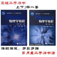 【旧书正版二手8新】正版物理学教程 上下册(第二版) 马文蔚 高等教育出版社 共2本【正版】