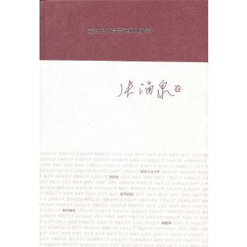 著名中年语言学家自选集·张涌泉卷