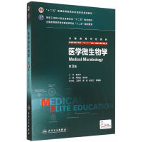 医学微生物学(第3版/八年制/配增值)