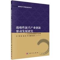战略性新兴产业创新驱动发展研究--以北京市生物医药产业为例