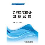 C#程序设计基础教程(高职)