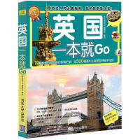 【二手书旧书95成新】旅游达人的指南:《英国一本就Go》(全彩珍藏版),《环球旅行》编辑部,清华大学出版社