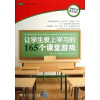 让学生爱上学习的165个课堂游戏/常青藤新教育实验基地丛书 (美)卢安・约翰逊|译者:赵娜//王冬云