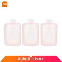 小米米家自动感应洗手机替换液氨基酸款家用替换液瓶杀菌消毒儿童洗手液