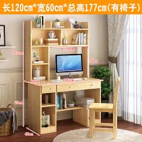 学生电脑台式桌家用 实木电脑桌书桌书架组合一体桌 带书架的书桌