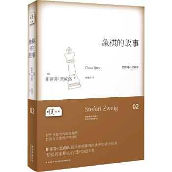 象棋的故事 斯蒂芬茨威格经典中短篇《象棋的故事》《看不见的珍藏》《里昂的婚礼》等8篇全收录,不容错过的收藏版本。