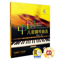 中国儿童钢琴曲选(附CD一张)
