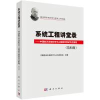 系统工程讲堂录(第四辑)――中国航天系统科学与工程研究院研究生教程