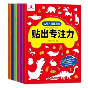 贴出专注力(全6册)趣味贴纸游戏,轻松提高宝宝专注力