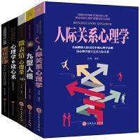 5册 墨菲定律不可不知的生存法则思维解码 九型人格微表情心理学人际关系心理学入门基础读心术人际沟通 成功励志书籍畅销书