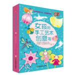 【二手旧书9成新】女孩的手工艺术创意书(英)丽欧尼・普瑞特,丽贝卡・吉尔平 著,王晓欢 译9787534470363