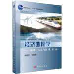 经济地理学――原理、方法与应用(第二版)