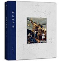 彩色的中国:跨越30年的影像历史