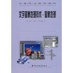 文字图像处理技术(图像处理)/中等职业教育教材