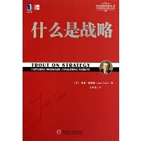 什么是战略/特劳特经典丛书