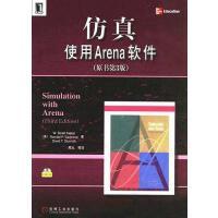 【二手旧书8成新】仿真使用Arena软件 _美_ 凯尔顿(Kelt 机械工业 9787111198000