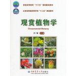 观赏植物学